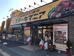 ステーキマニア 箱崎店の雰囲気1