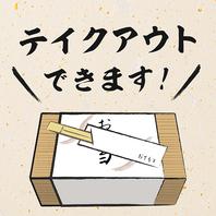 お寿司のテイクアウトはじめました!