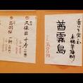 【本格焼酎や日本酒もございます!】霧島シリーズニューフェイス茜霧島や久保田・出羽桜・陸奥八仙・神亀など多数ございます!