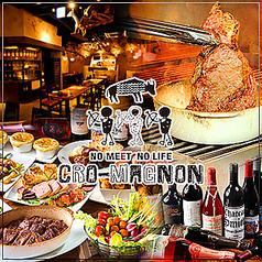 クロマニョン CRO-MAGNON 名駅店の写真