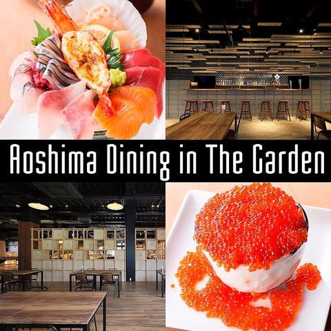 """""""青島屋 Aoshima Dining in The Garden"""""""