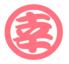 焼肉まるこう 海津店のロゴ