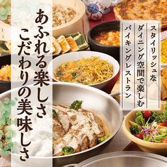 ブッフェ エクスブルー BUFFET EX BLUE 倉敷のおすすめ料理1