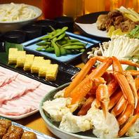 【ずわい蟹・豚しゃぶ、料理10品食べ放題コース】