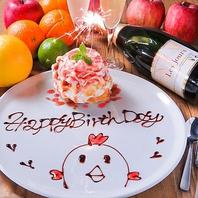 【1日5組限定】誕生日等お祝いや歓送迎会にサプライズ♪