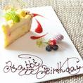 ◆誕生日記念日サービスあり◆大切な日のおもてなしに、誕生日・記念日プレート作成も無料でお作りいたします。