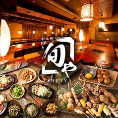 個室居酒屋 旬や SHUNYA 川崎駅前店イメージ