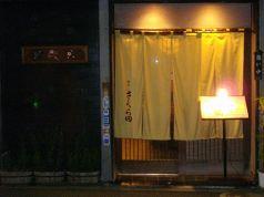 さくら田の画像