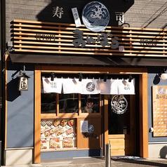 寿司 海鮮 居酒屋 まんぼう 茅ヶ崎出張所の雰囲気1