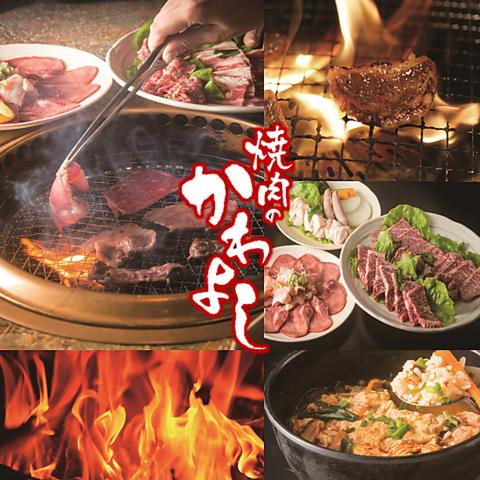 錦・栄の焼肉ならかわよしへ♪ 焼肉食べ放題3000円~ 焼肉ほぼ全品380円