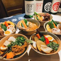 スープカリー奥芝商店 眞栄荘の写真
