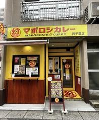 マボロシカレー 西千葉店の写真