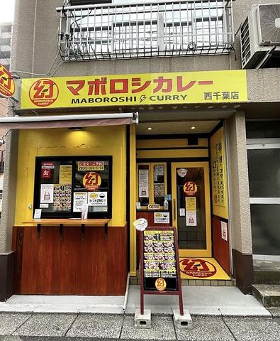 マボロシカレー 西千葉店