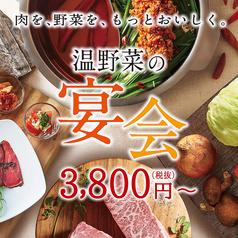 温野菜 伊那店の特集写真