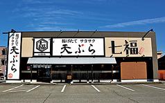 特製天ぷら・七福の写真