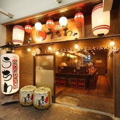 居酒屋 うちわ JR尼崎アミング潮江店の写真