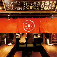 燻製酒場 えんとつ 岐阜駅前店の雰囲気1