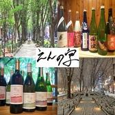 日本酒と国産ワイン えんの字