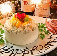 特別な日にも最適♪ケーキご用意可能!