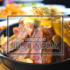 ブルーソーダ BLUE SODA特集写真1