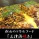 松山のソウルフード三津浜焼き!