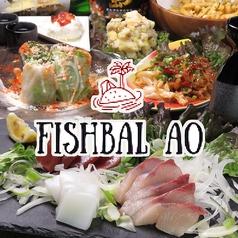 魚バル×洋風居酒屋 AOのコース写真