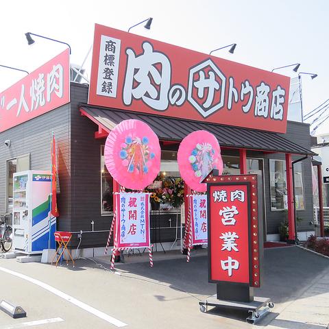 肉のサトウ商店 岡山ドーム前店