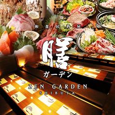 和食個室居酒屋 膳ガーデン 渋谷店特集写真1