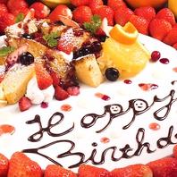 誕生日・記念日には記憶に残るサプライズを☆ケーキ無料