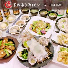魚一商店 津田沼直売所のコース写真