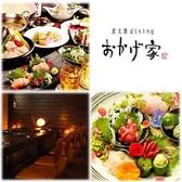 炭火焼dining おかげ家 梅田店の写真