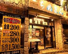 沖縄料理 ちぬまん 泉崎店の写真