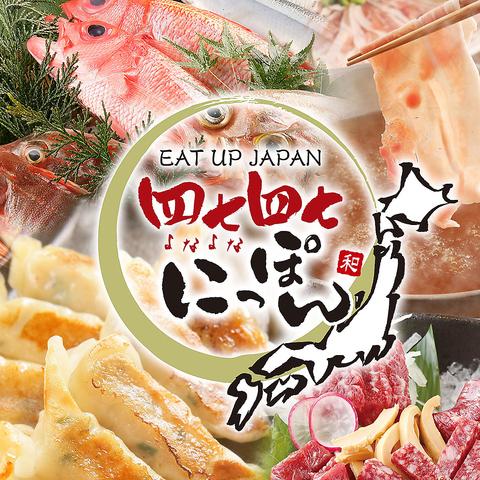 日本の全国47都道府県の名物・特産品・地酒を個室で楽しめるお店