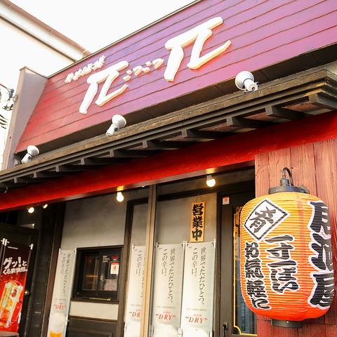勝田駅徒歩3分☆ホッピーも本格焼酎&日本酒も楽しめる牛串が美味しい大衆居酒屋