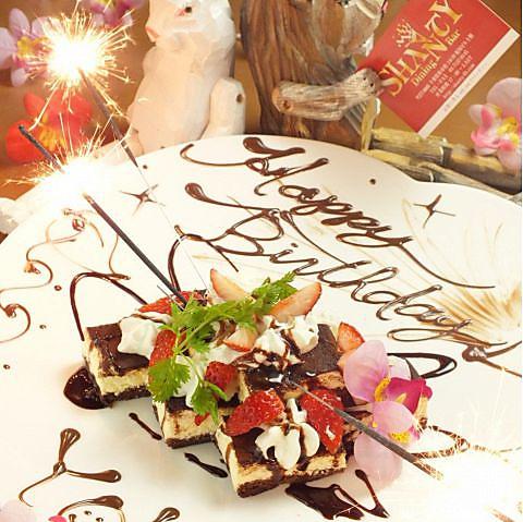 【誕生日、記念日に♪】サプライズデザートプレート1000円