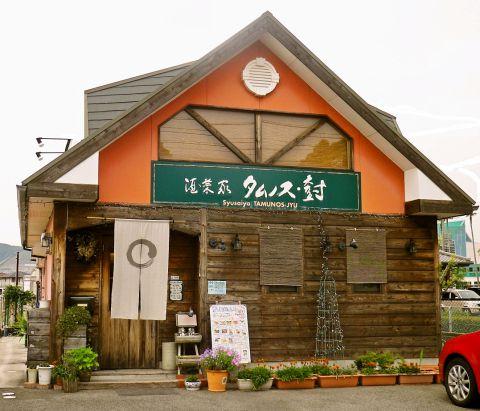 創作洋食 タムノス・樹