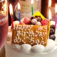 誕生日・記念日はシャンパンorホールケーキプレゼント★