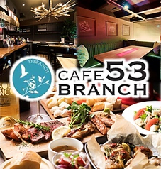 Cafe 53 BRANCH ゴーサンブランチ