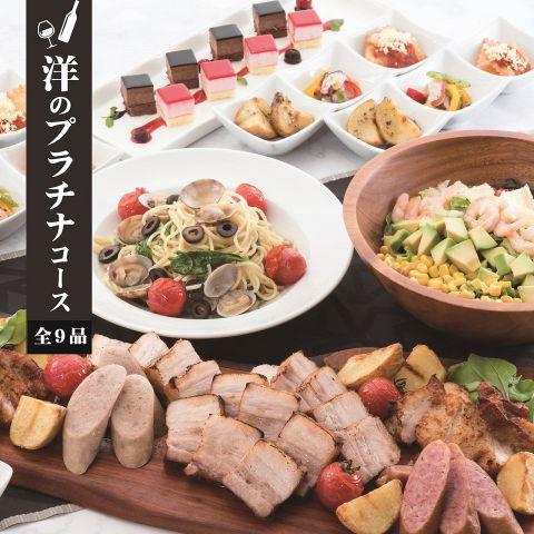 3日前要予約/4名様〜☆【室料3時間・お料理込】洋のプラチナ コース3000円