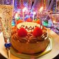 【◆誕生日・記念日の主役にサプライズ◆】誕生日・記念日・アニバーサリーのお祝いにクーポン利用でデザートプレートプレゼント!メッセージ付で応援致します♪♪持ち込みや当日でのご予約もご相談下さい!