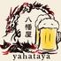 八幡屋 騎射場本店のロゴ