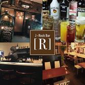 J Rock Bar R 中野のグルメ