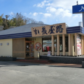 魚屋路 町田木曽店の雰囲気3
