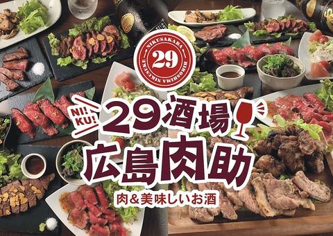 大衆肉バル×宴会個室 肉助 nikusuke 広島中央通り店
