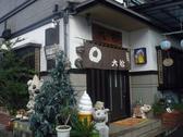 大松 大町の雰囲気3