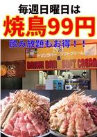 毎週日曜日焼き鳥99円をはじめ超おトク!