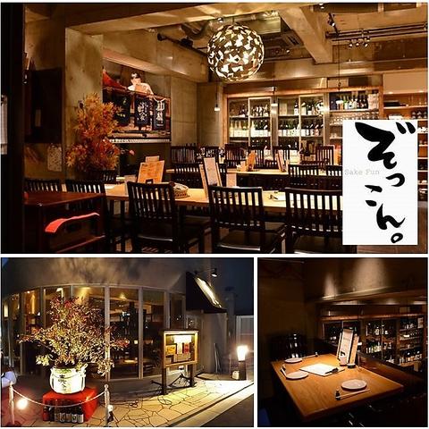 常時50種の国産のお酒が気軽に楽しめる、奥渋谷の隠れ家和食店。