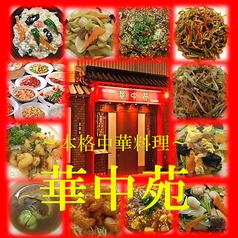 本格中華料理 華中苑の写真