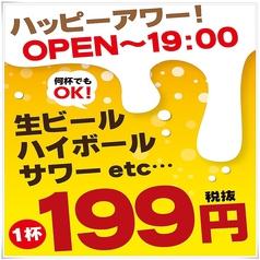 にじゅうまる NIJYU-MARU 川越店のおすすめ料理1
