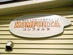 KOMFORTA 米沢